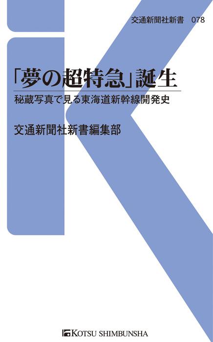 「夢の超特急」誕生-電子書籍-拡大画像