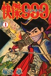 怪傑999 (1)-電子書籍