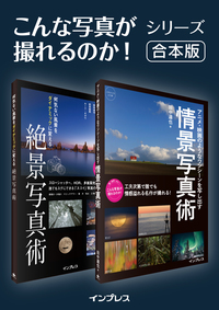 【合本】何気ない風景をダイナミックに変える絶景写真術+アニメ・映画のようなワンシーンを写し出す情景写真術-電子書籍