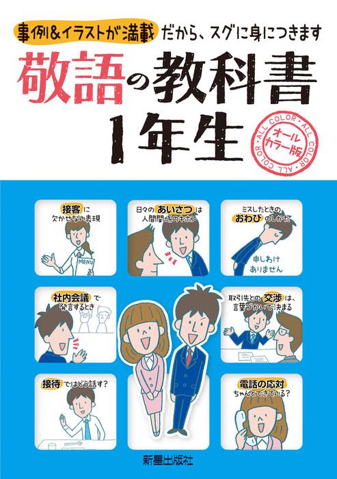 敬語の教科書1年生拡大写真