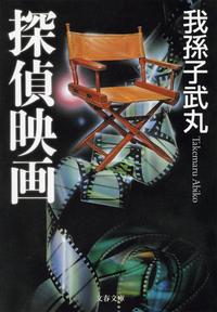 探偵映画-電子書籍