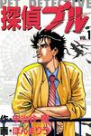 探偵ブル 1巻-電子書籍