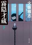 霧隠才蔵 下-電子書籍