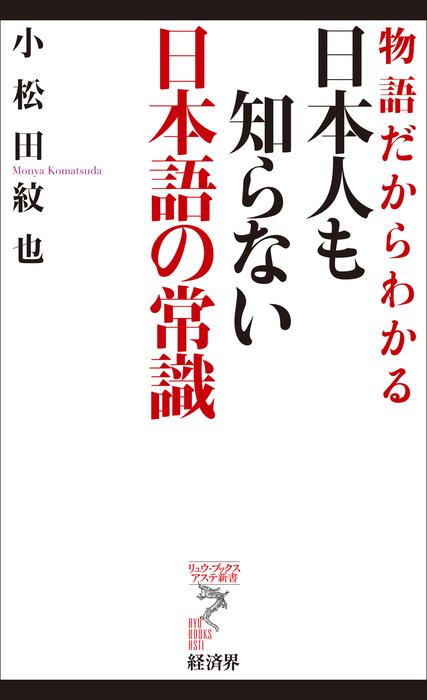 日本人も知らない日本語の常識拡大写真