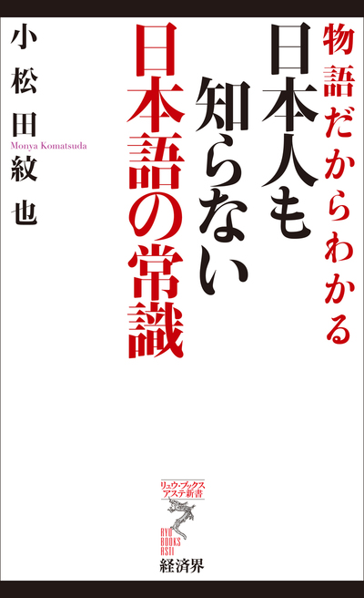 日本人も知らない日本語の常識-電子書籍