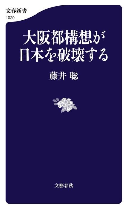 大阪都構想が日本を破壊する拡大写真