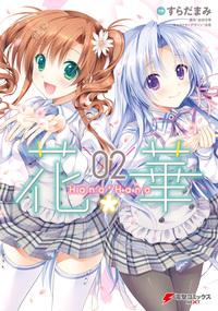 花×華02-電子書籍