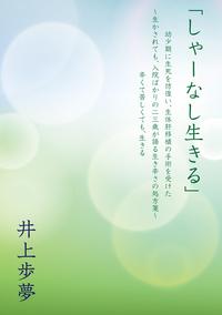 「しゃーなし生きる」-電子書籍