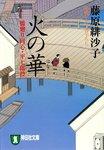 火の華―橋廻り同心・平七郎控-電子書籍