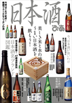 日本酒ぴあ-電子書籍