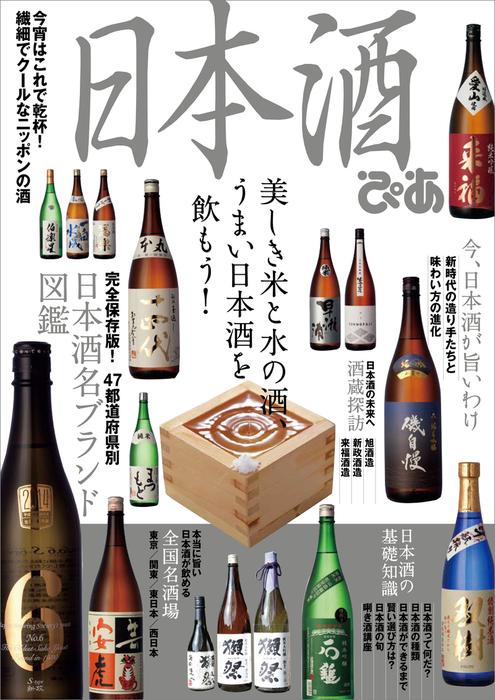 日本酒ぴあ拡大写真