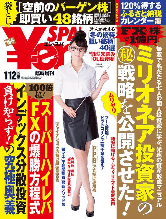 SPA!臨増Yen SPA! (エンスパ) 2016冬号拡大写真