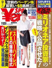 SPA!臨増Yen SPA! (エンスパ) 2016冬号