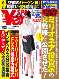 SPA!臨増Yen SPA! (エンスパ) 2016冬号-電子書籍