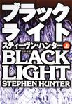 ブラックライト(上)-電子書籍