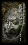 編集長の些末な事件ファイル58 仮面の告白-電子書籍