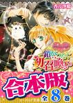 【合本版】ダブル・コントラクト 全8巻-電子書籍