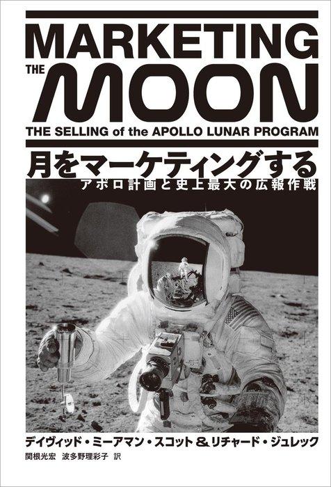 月をマーケティングする アポロ計画と史上最大の広報作戦拡大写真