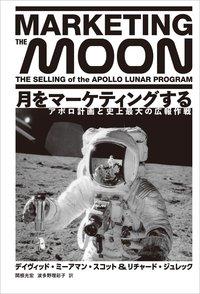 月をマーケティングする アポロ計画と史上最大の広報作戦-電子書籍