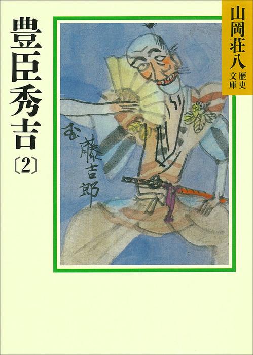 豊臣秀吉(2)-電子書籍-拡大画像