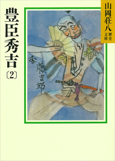 豊臣秀吉(2)-電子書籍