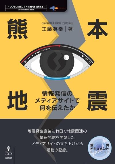熊本地震 情報発信のメディアサイトで何を伝えたか-電子書籍