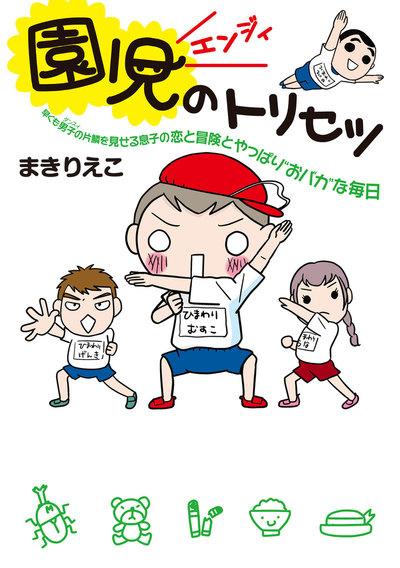 園児のトリセツ-電子書籍