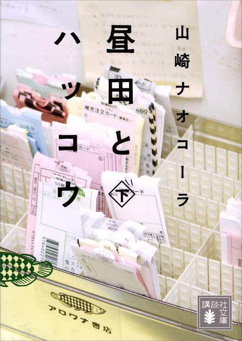 昼田とハッコウ(下)-電子書籍-拡大画像