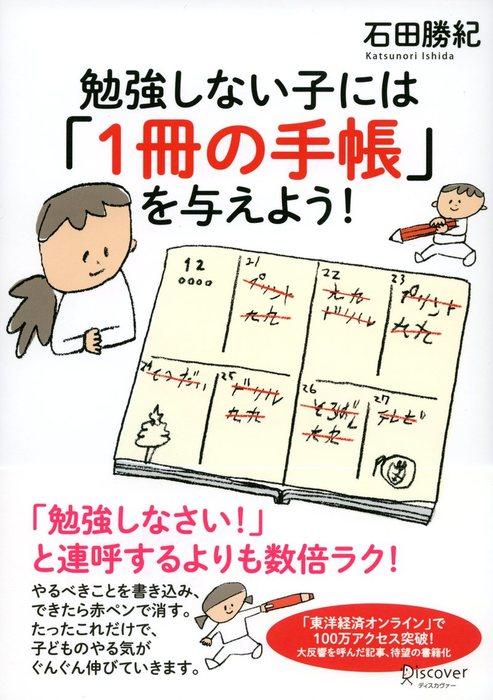 勉強しない子には「1冊の手帳」を与えよう!拡大写真