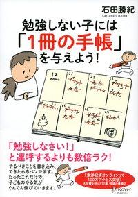 勉強しない子には「1冊の手帳」を与えよう!-電子書籍