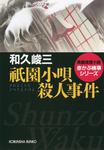 祇園小唄殺人事件-電子書籍