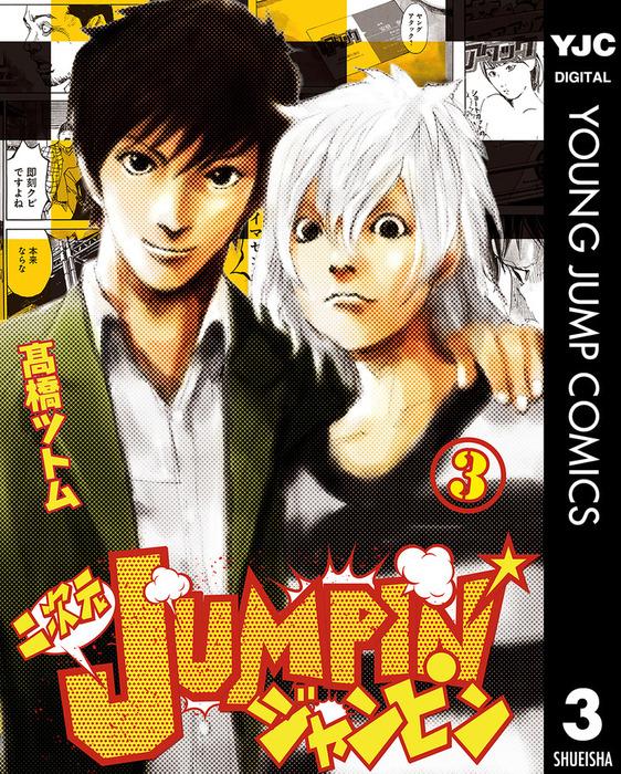 二次元JUMPIN' 3拡大写真