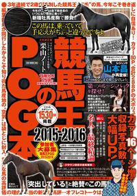 競馬王のPOG本 2015-2016-電子書籍