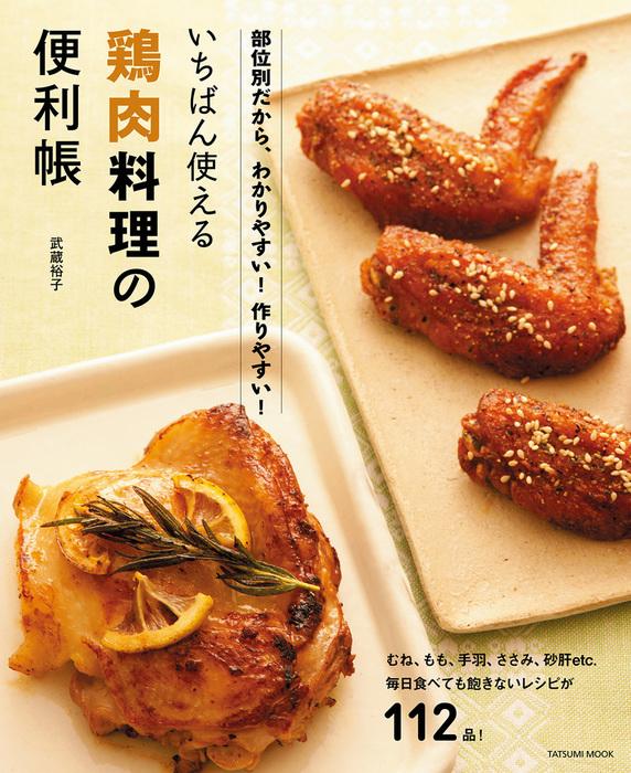 いちばん使える鶏肉料理の便利帳-電子書籍-拡大画像