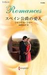 スペイン公爵の愛人-電子書籍
