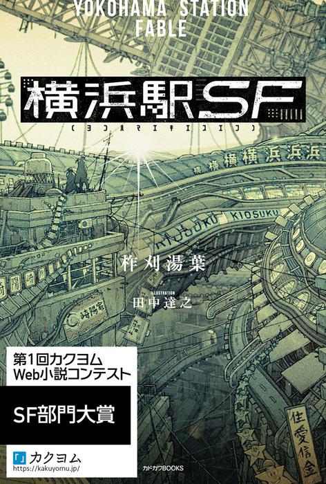 横浜駅SF【電子特典付き】拡大写真