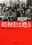 かくて昭和史は甦る 教科書が教えなかった真実-電子書籍