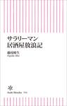サラリーマン居酒屋放浪記-電子書籍