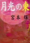 月光の東-電子書籍
