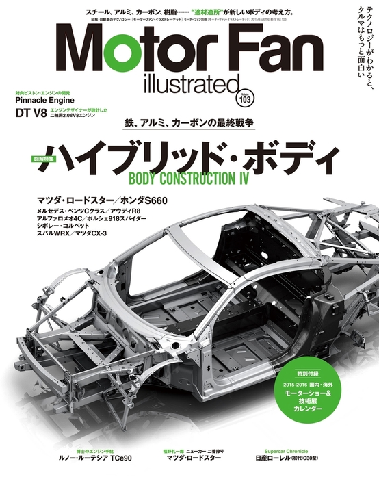 Motor Fan illustrated Vol.103-電子書籍-拡大画像