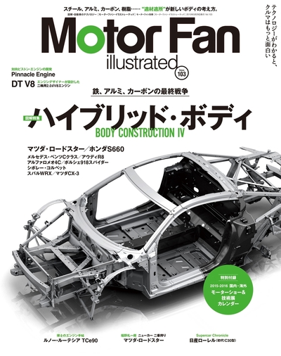 Motor Fan illustrated Vol.103-電子書籍