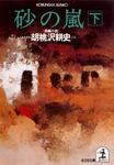 砂の嵐(下)-電子書籍