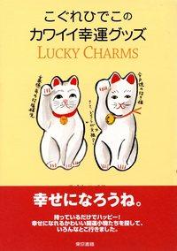 こぐれひでこのカワイイ幸運グッズ-電子書籍