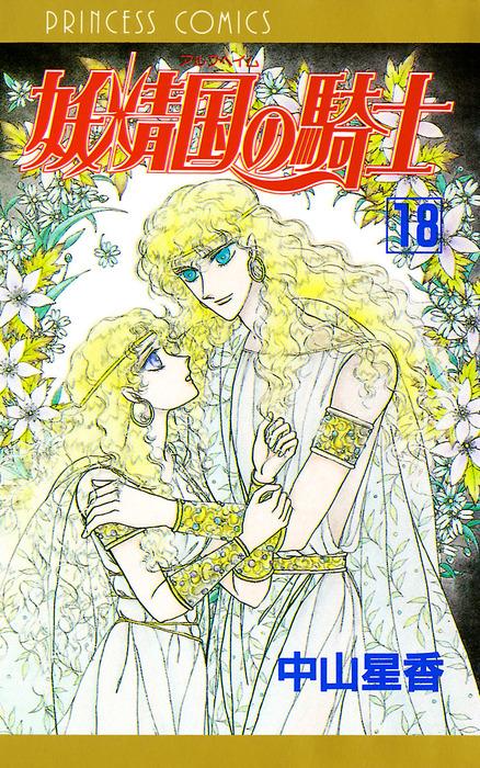 妖精国の騎士(アルフヘイムの騎士) 18-電子書籍-拡大画像