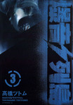 爆音列島(3)-電子書籍