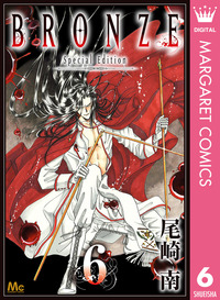 BRONZE -Special Edition- 6-電子書籍