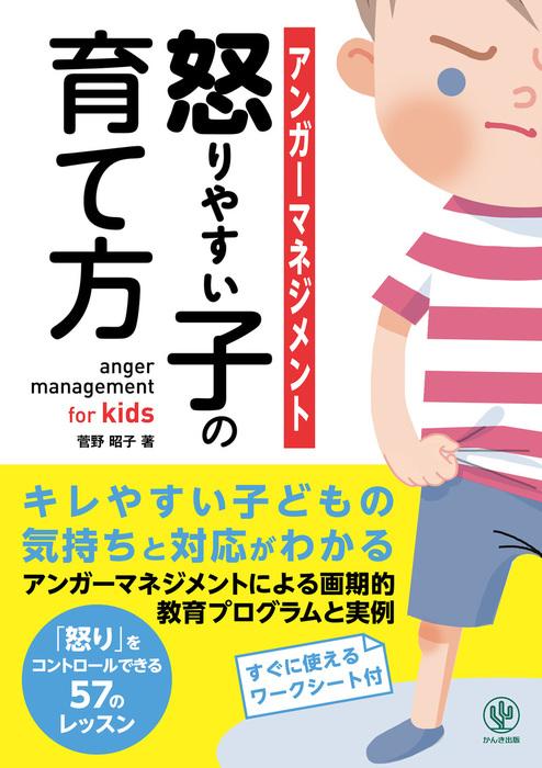 アンガーマネジメント 怒りやすい子の育て方拡大写真