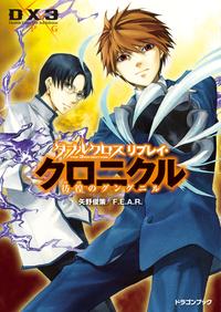 ダブルクロス The 3rd Edition リプレイ・クロニクル 彷徨のグングニル
