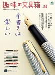 趣味の文具箱 Vol.24-電子書籍