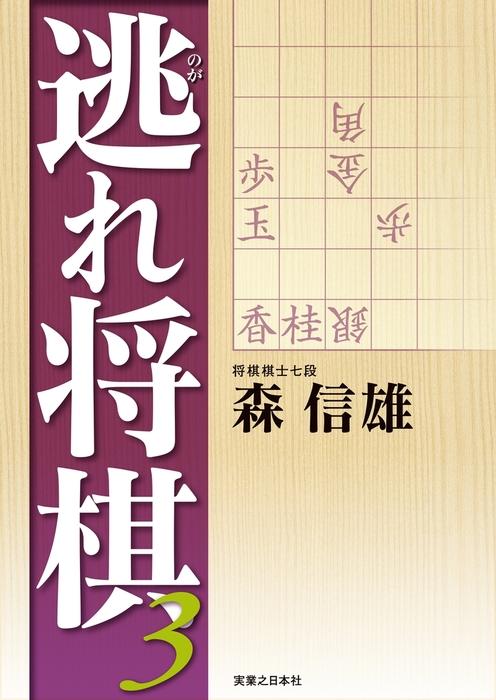 逃れ将棋3-電子書籍-拡大画像